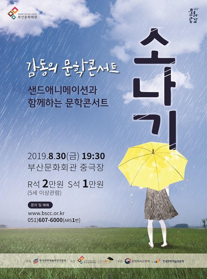 샌드애니메이션과 함께하는 문학콘서트 <소나기>
