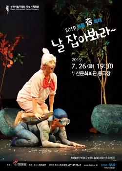 2019 부산시립무용단 특별기획 공연 [여름 춤 축제]