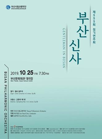 부산시립교향악단 제555회 정기연주회 <부산 신사>