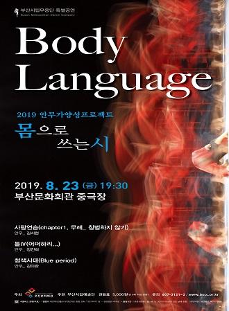 부산시립무용단 특별공연_2019 안무가 양성 프로젝트