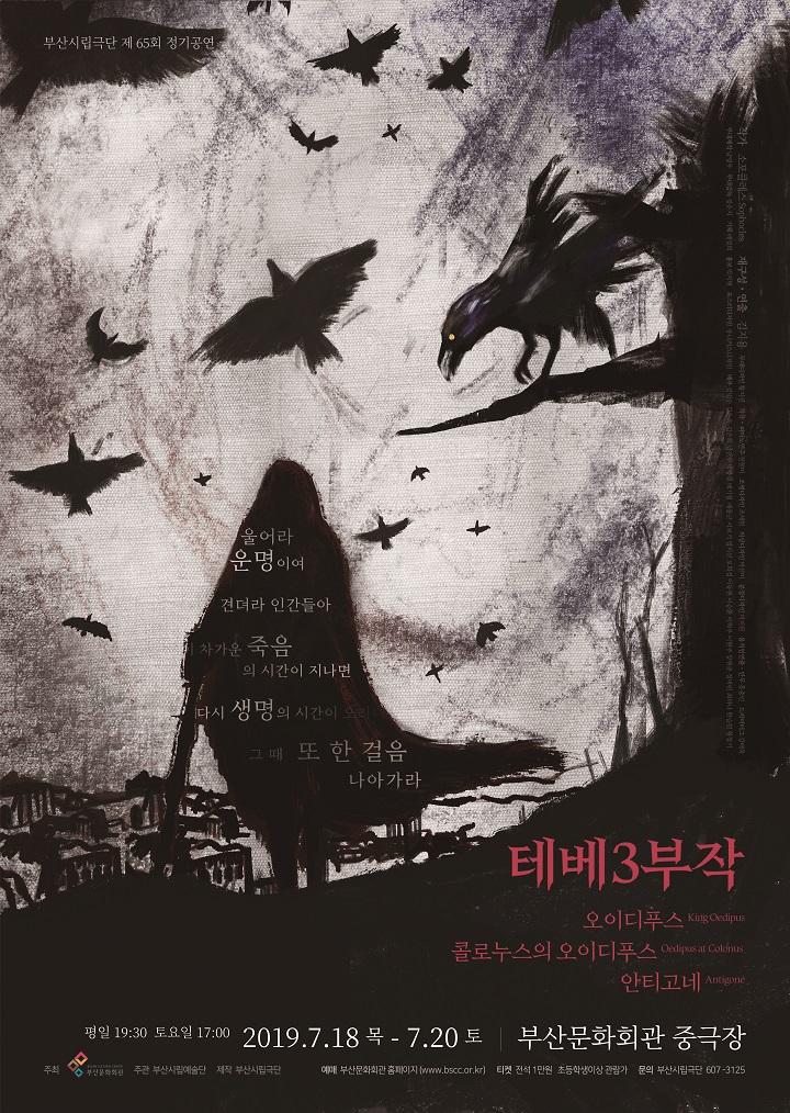 부산시립극단 제65회 정기공연 '테베 3부작'