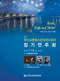 제21회 부산교문청소년오케스트라 정기연주회