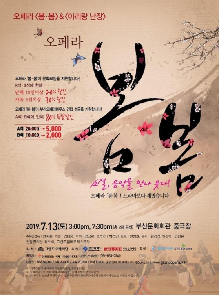 오페라<봄봄> & <아리랑난장>