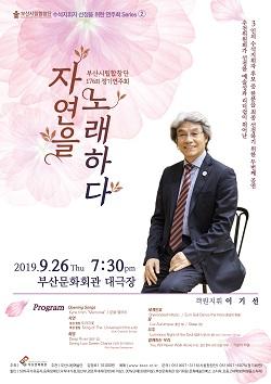 부산시립합창단 제176회 정기연주회 <자연을 노래하다>