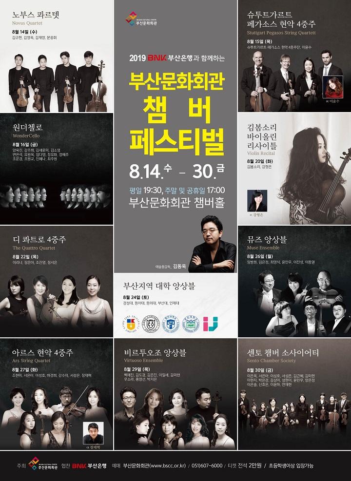 부산문화회관<챔버 페스티벌>노부스 콰르텟