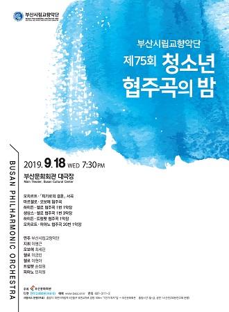 부산시립교향악단 ˝제75회 청소년 협주곡의 밤˝