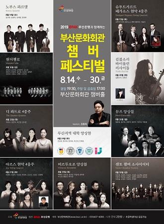 부산문화회관 <챔버페스티벌>