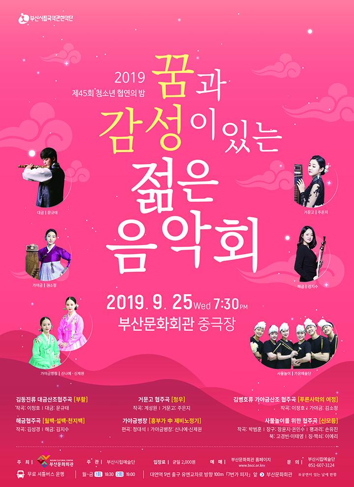 부산시립국악관현악단 제45회 청소년 협연의 밤