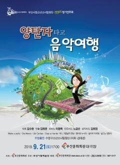 부산시립소년소녀합창단 제155회 정기연주회