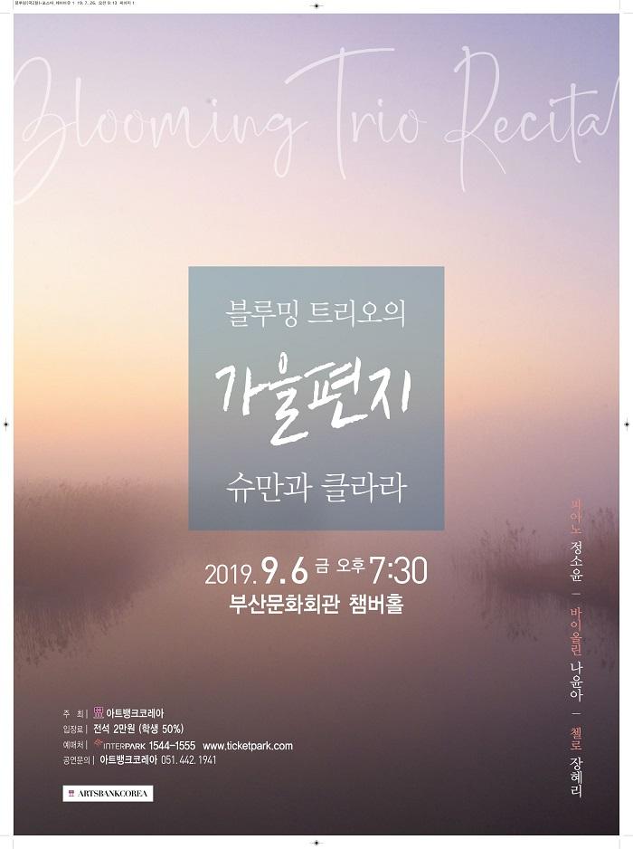 블루밍 트리오 연주회 – 슈만과 클라라 <가을 편지>