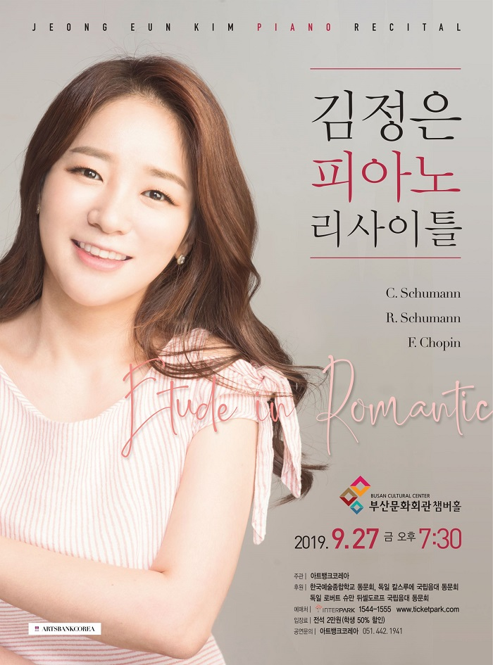 Etude in Romantic '김정은 피아노독주회'