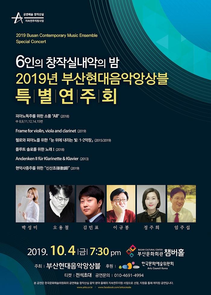 2019년 부산현대음악앙상블 특별연주회