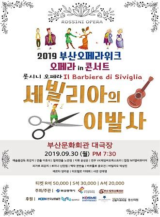 """2019 부산오페라 위크 인 콘서트 """"세빌리아의 이발사"""""""