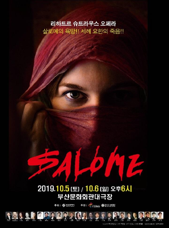 """2019 부산오페라 위크 전막극 오페라 """"살로메"""""""