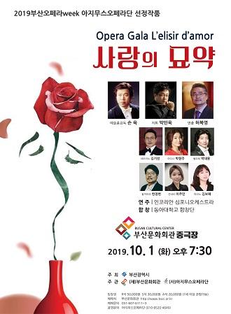 """2019 부산오페라 위크 갈라 콘서트 """"사랑의 묘약"""""""