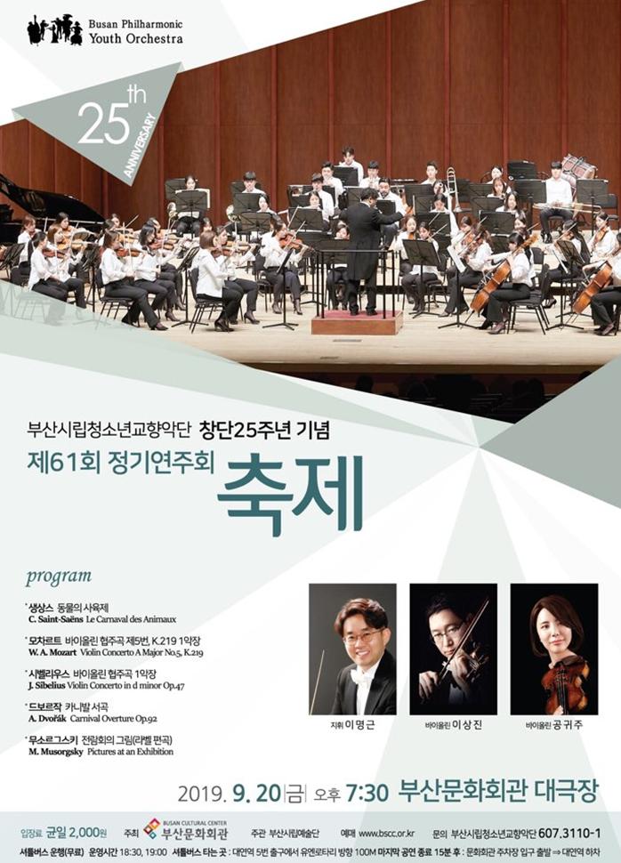 부산시립청소년교향악단 제61회 정기연주회 ˝축제˝