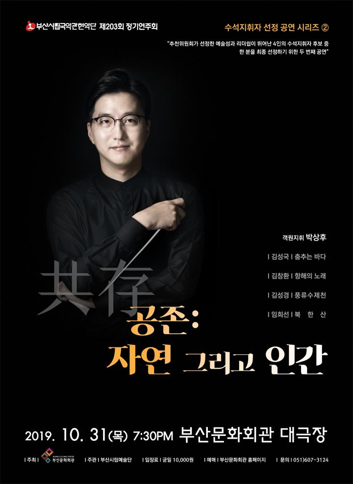 부산시립국악관현악단 제203회 정기연주회