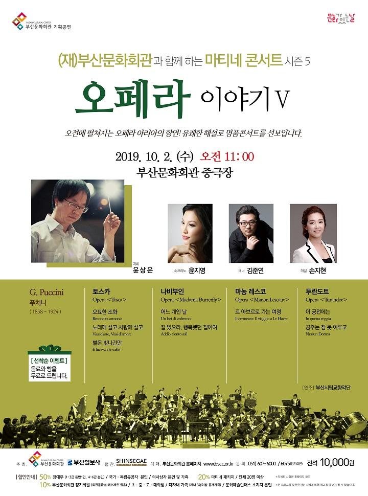 (재)부산문화회관과 함께하는 마티네콘서트 시즌5 - '오페라 이야기Ⅴ'