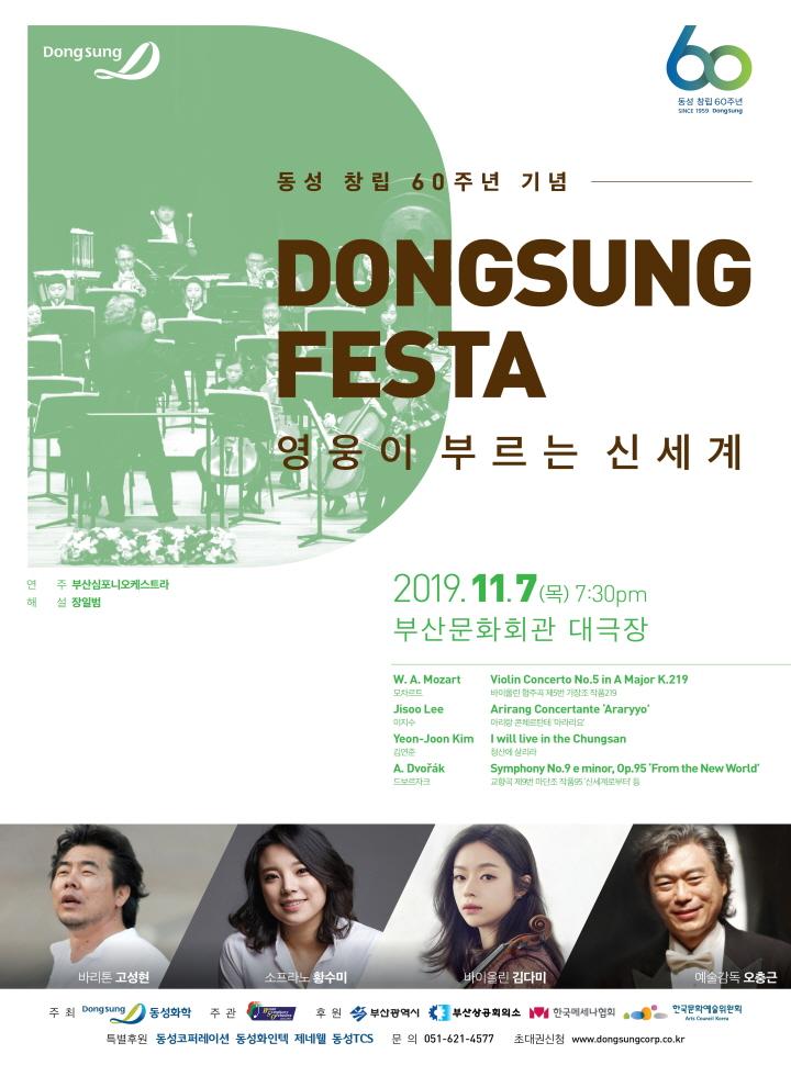 <동성 창립60주년 기념> DONGSUNG FESTA