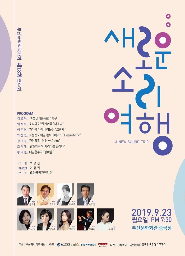 부산국악작곡가회 제18회 정기연주회