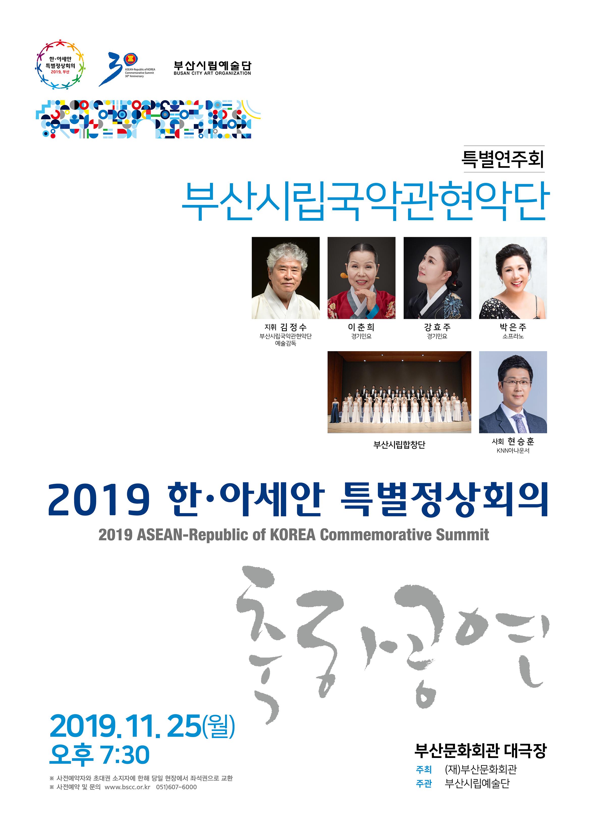 부산시립국악관현악단 11월 특별연주회