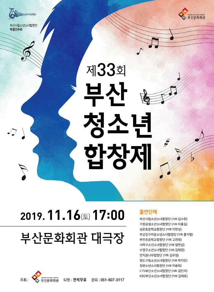 부산시립소년소녀합창단 특별연주회 '제33회 부산소년소녀합창제'