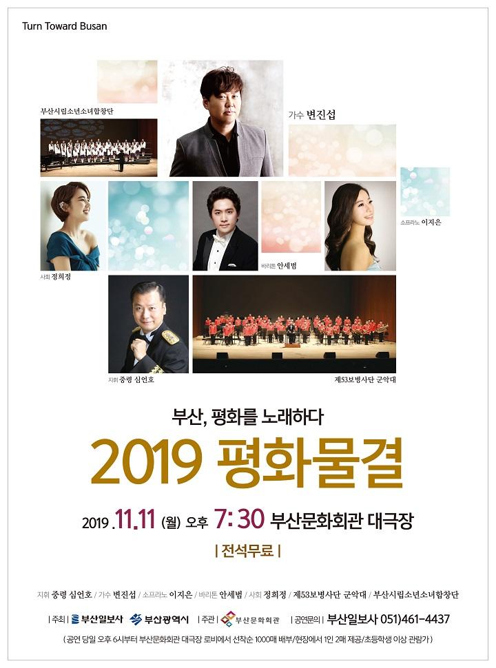 <2019 평화물결>