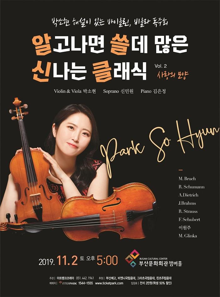 박소현 해설이 있는 바이올린 비올라 독주회