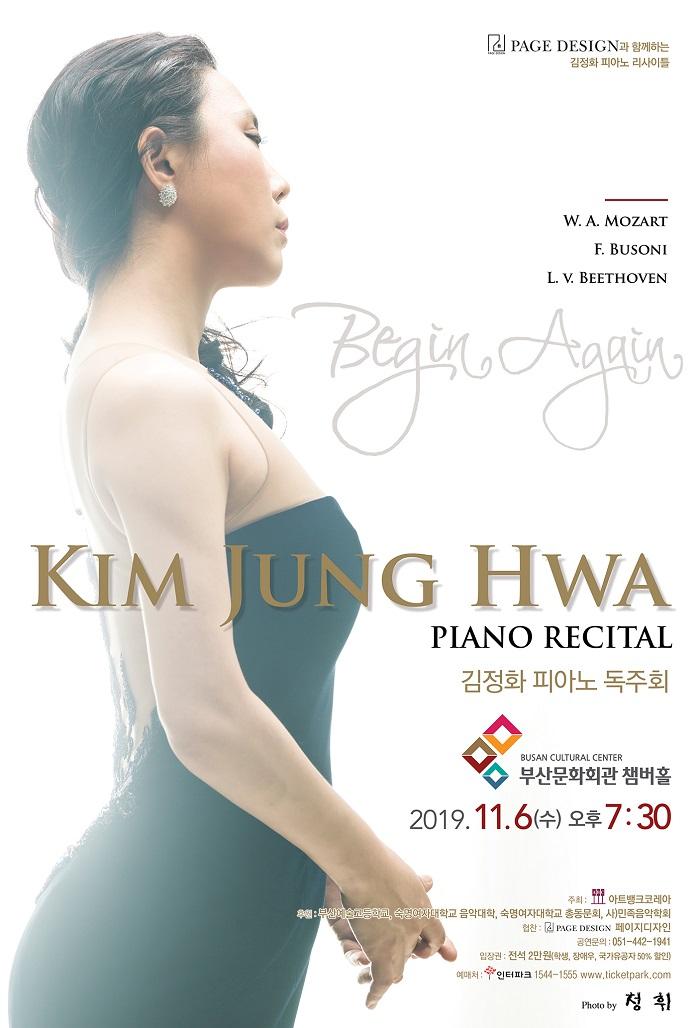 김정화 피아노 독주회
