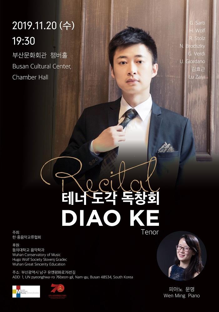 제1회 한/중 음악교류협회 공연 '테너 도각 리사이틀'