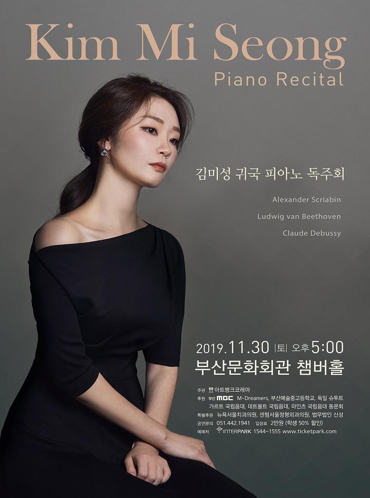 김미성 귀국 피아노 독주회
