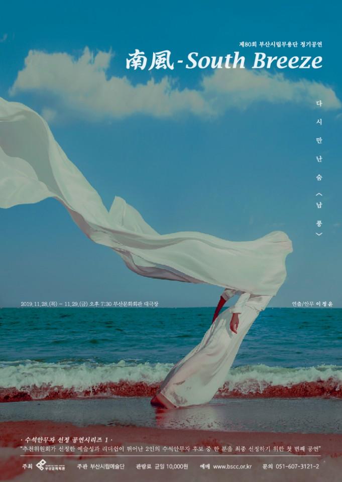 부산시립무용단 제 80회 정기공연 ˝ 남풍 - South Breeze ˝