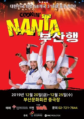 2019 난타 크리스마스 특별공연 - 부산