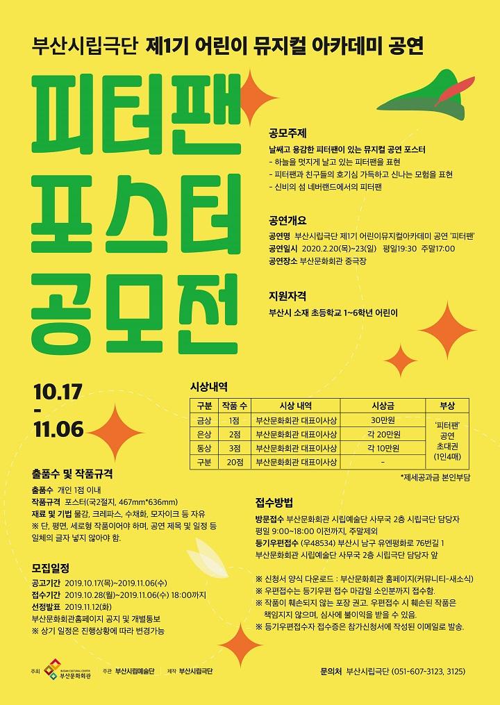 부산시립극단 제1기 어린이뮤지컬아카데미 공연 '피터팬'