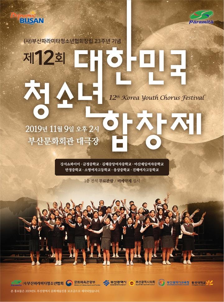 제12회 대한민국청소년합창제