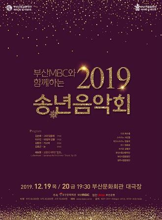 부산 MBC와 함께하는<2019 송년음악회>