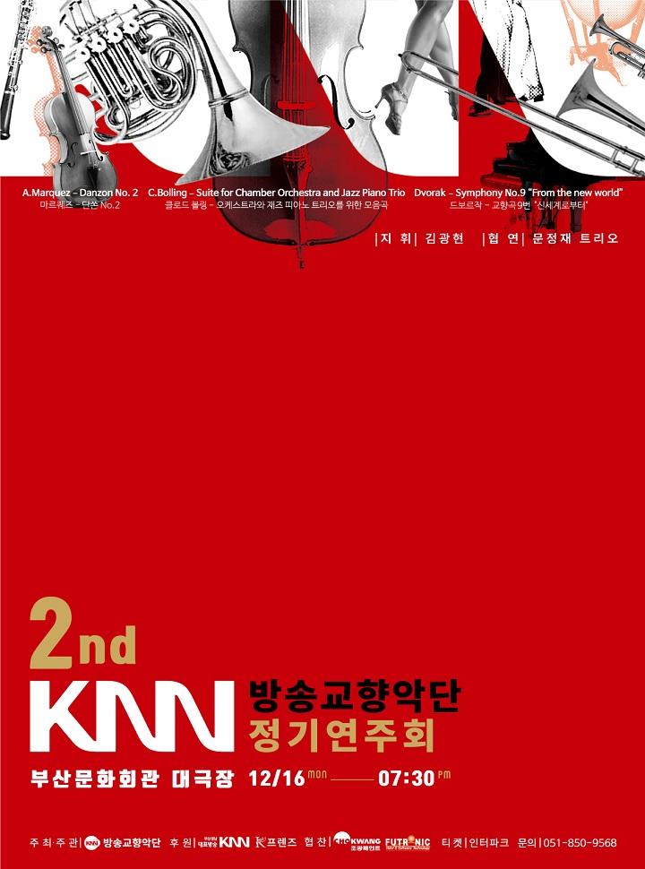 KNN 방송교향악단 정기연주회