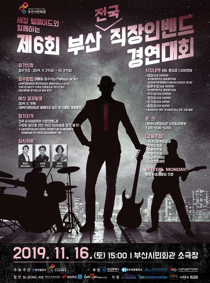 제 6회 부산직장인밴드경연대회