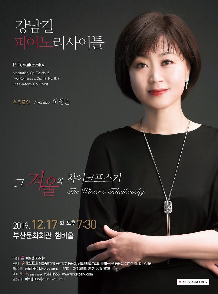 강남길 피아노 리사이틀