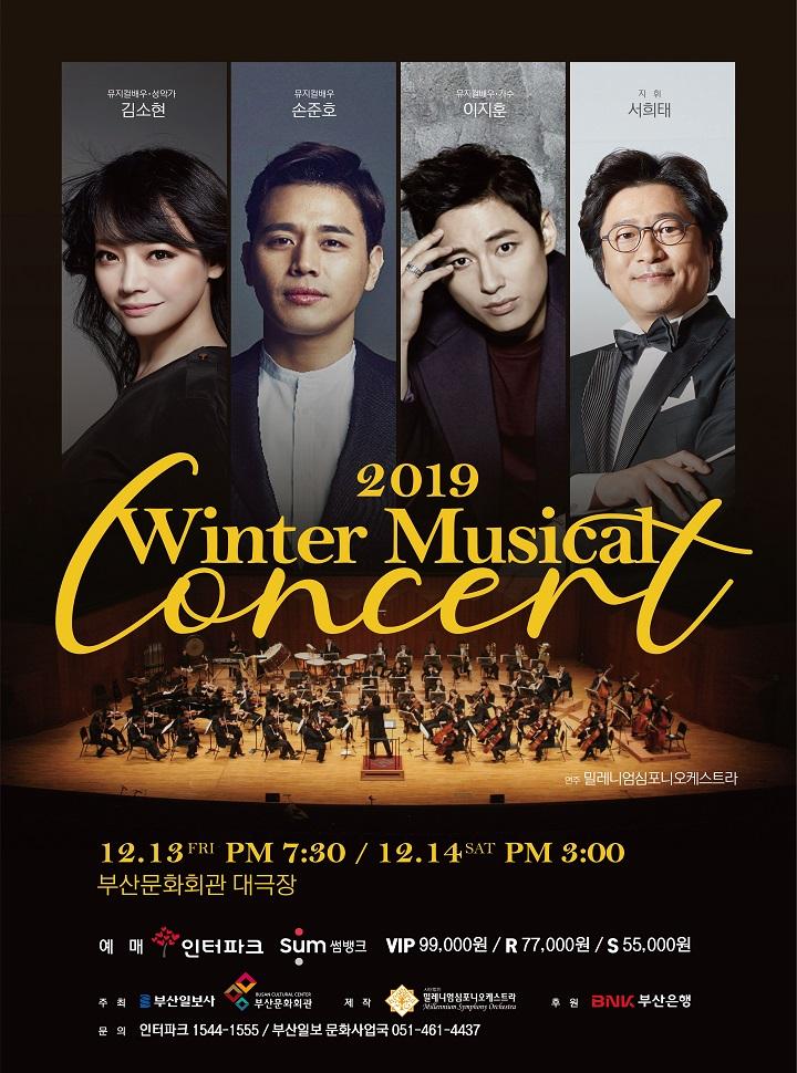 2019 Winter Musical Concert (윈터 뮤지컬 콘서트)