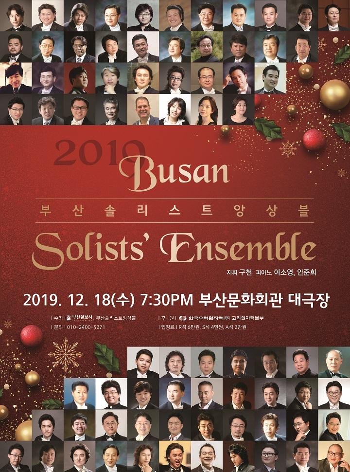 2019 부산솔리스트 앙상블