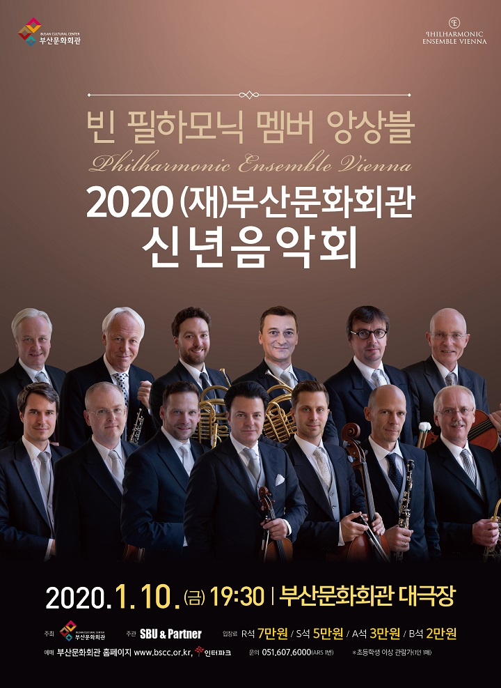 빈 필하모닉 멤버 앙상블 2020 (재)부산문화회관 신년음악회