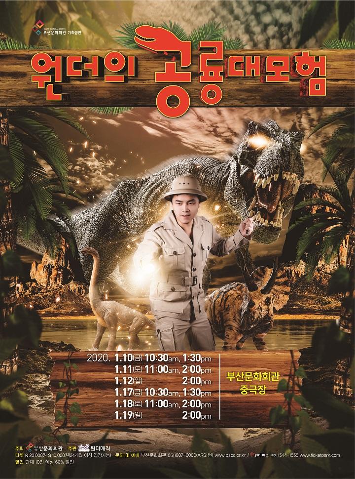 원더의 공룡대모험