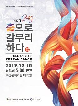 부산시립무용단 특별공연 ˝합동교류공연 2019 춤으로 갈무리하다˝
